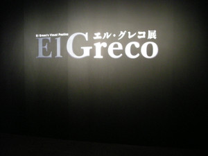 El_greco_tobikan_preview_20120118