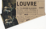 Louvre_ticket